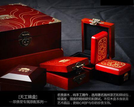 天工锦合为翠佛堂品牌设计的珠宝包装实木盒