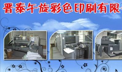 北京晋泰午旋印刷设计有限公司
