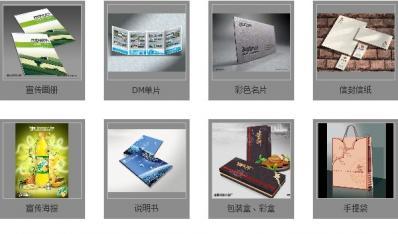 北京盛世鸿博印刷设计有限责任公司