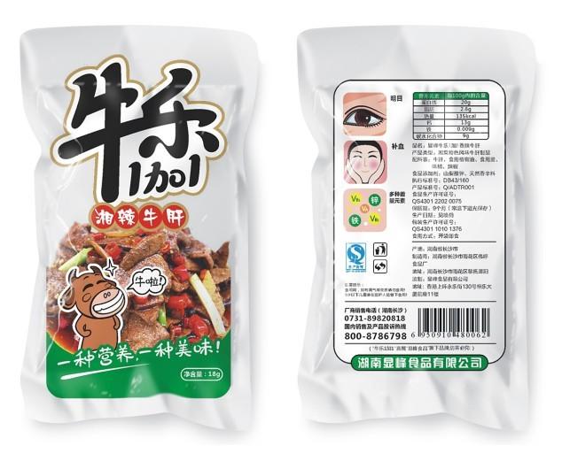熟食食品 塑料 铝膜包装袋设计