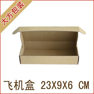 白色飞机盒纸箱/袜子包装盒子