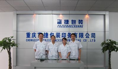 重庆富捷包装印务有限公司