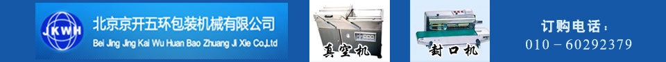 邯郸冀龙包装机械有限公司