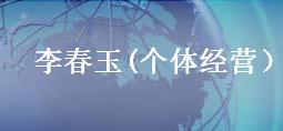 李春玉(个体经营)