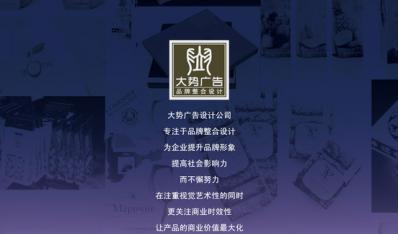 牡丹江大势广告有限公司