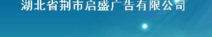 湖北省荆市启盛广告有限公司