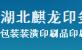 鄂州麒龙包装印务有限公司