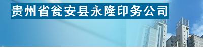 瓮安县永隆印务公司办公设备经营维修部