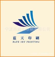 蓝天印刷有限责任公司
