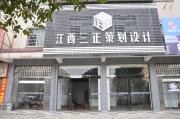 江西三正策划设计有限公司