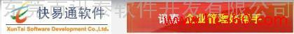 东莞市讯泰软件开发有限公司