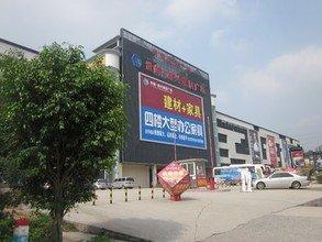 深圳市三行广告有限公司