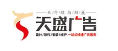 湘潭天盛广告装饰有限公司