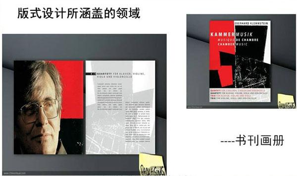 版式设计概论 - 包装印刷-包装e线(www.bz-e.com)