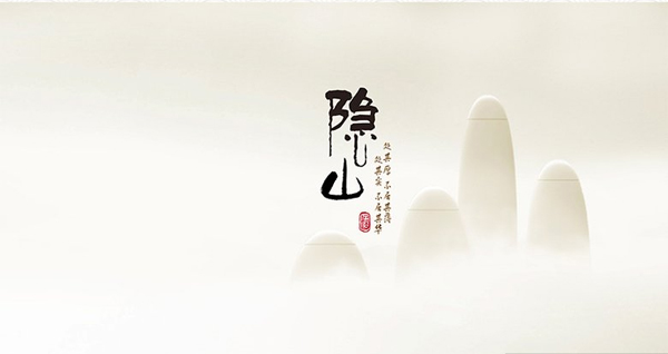 《隐山》中国白酒创意包装设计