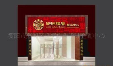 衡阳市蒸湘区良将广告设计企划中心