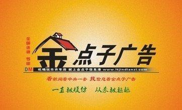 山东金点子广告传媒有限公司庆云分公司
