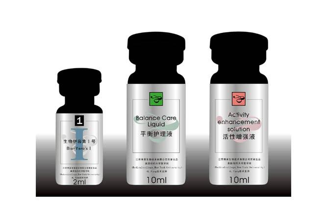 黑白色化妆品包装瓶平滑设计