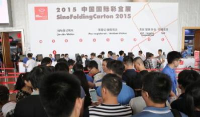 2016中国国际彩盒展即将开幕  产业规格升级 国际影响进一步扩大
