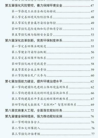 """广东省环境保护""""十三五""""规划公布!治理重点是"""