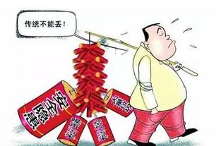 为了自己好,春节期间减少燃放烟花爆竹,你同意吗?
