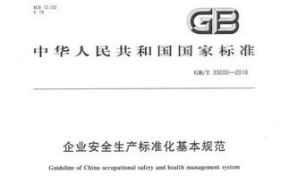 《企业安全生产标准化基本规范》最新标准出台,员工人手一份!