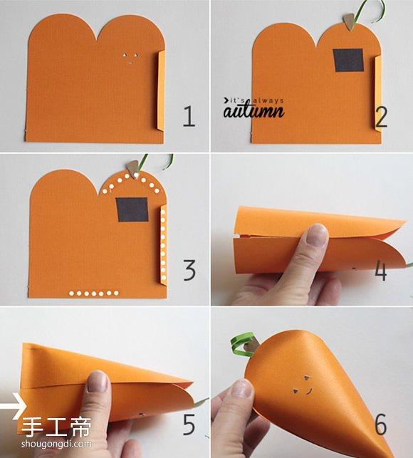 万圣节点心包装盒制作 胡萝卜糖果盒的做法 -  www.shougongdi.com
