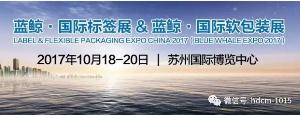 """2017""""双线""""蓝鲸•国际标签展&国际软包装展将于10月华丽开启"""