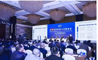 中国制造如何应对全球经济变局?大咖们这么说