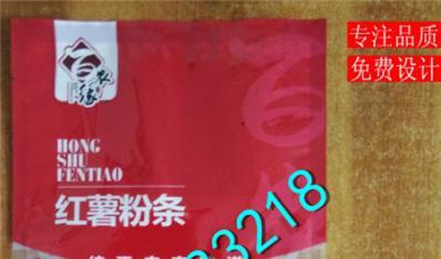 300g挂面粉丝包装袋专业厂家食品级土豆生粉淀粉彩印包装袋各种调料酱料pe尼龙复合膜